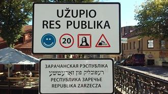 entrada-de-uzupio-uma 1
